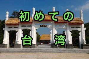 初めての台湾