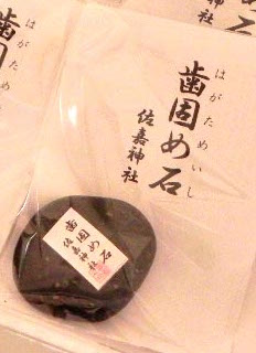 参照:sagajinjya.jp