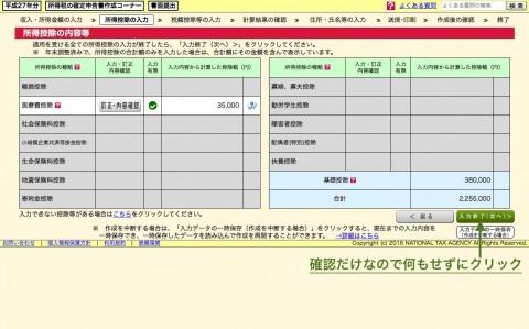 所得控除の内容確認