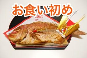 お食い初め8