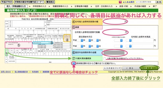 源泉徴収票内容の入力2