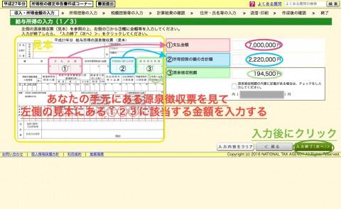 源泉徴収票内容の入力1