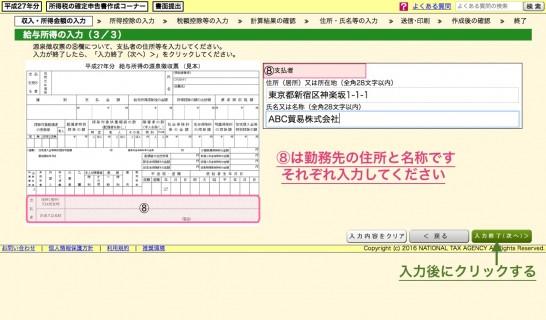源泉徴収票内容の入力3