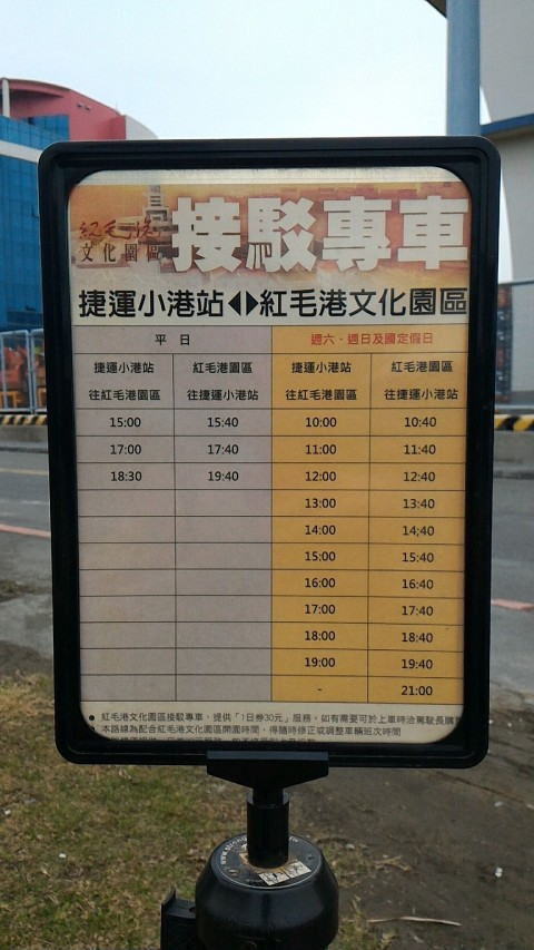 紅毛港文化公園シャトルバス時刻表