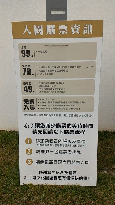 紅毛港文化公園料金表