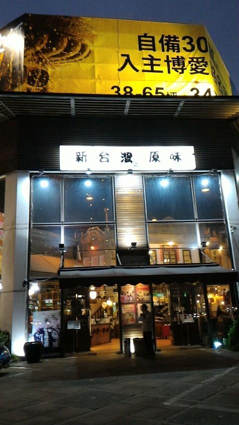 新台湾原味