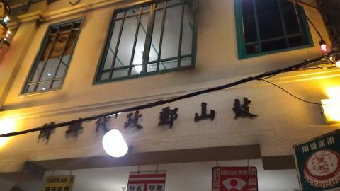新台湾原味5