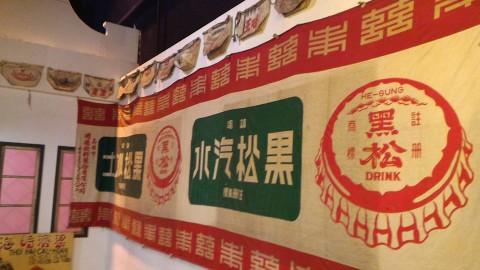 新台湾原味20