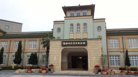 高雄市歴史博物館29