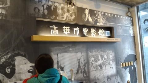 高雄市電影電影館3