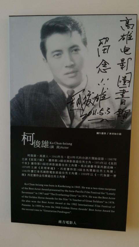 高雄市電影電影館6