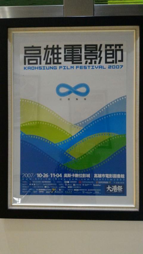 高雄市電影電影館10