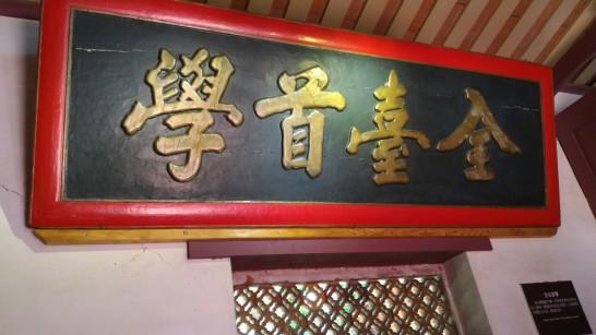 孔子廟全台首学