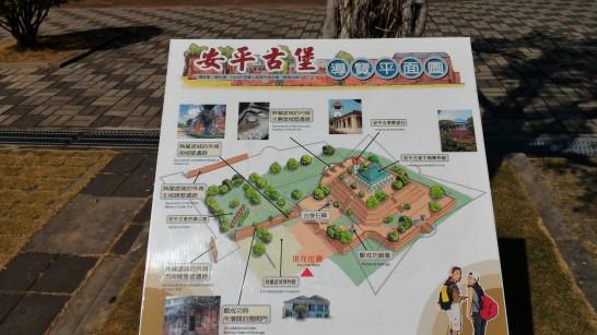 安平古堡案内図