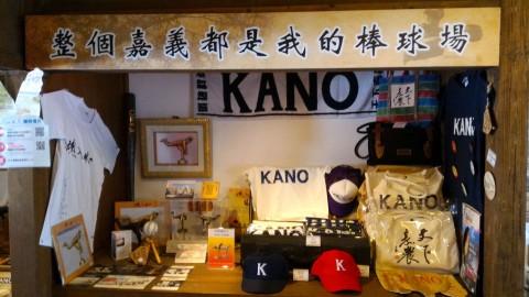映画KANO展示品