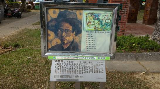 陳澄波 自画像