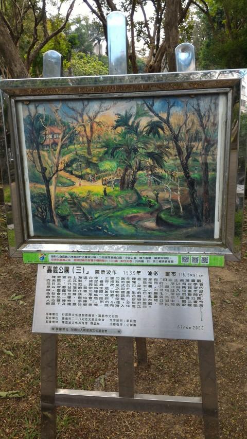 陳澄波 絵画3