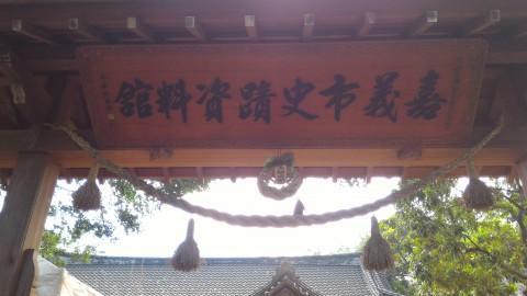 嘉義神社 社務所2