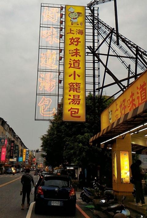 上海好味道小籠湯包看板