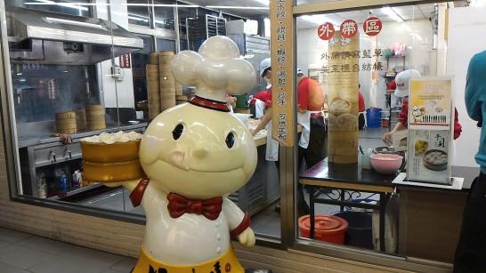上海好味道小籠湯包作業が見える