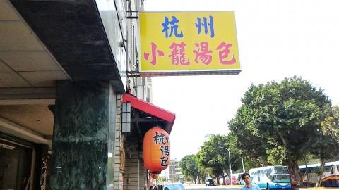 杭州小籠包