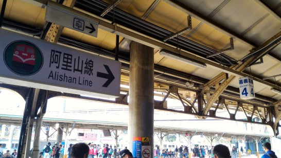 嘉義駅阿里山線