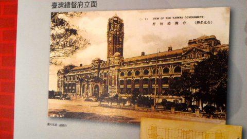 台湾総督府立面