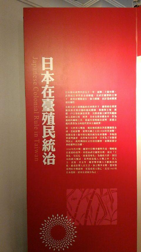 日本の台湾植民統治
