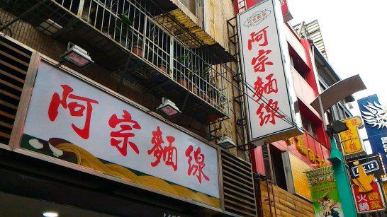 西門町といえば阿宗麺線