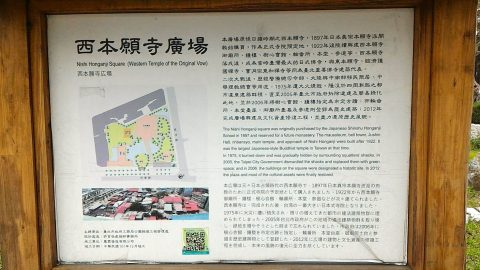 西本願寺広場説明