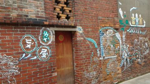 剥皮寮歴史街区壁の落書き