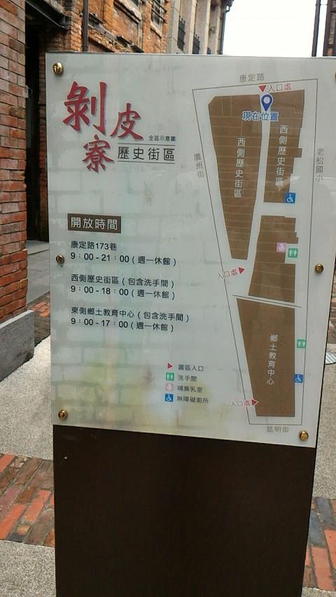 剥皮寮歴史街区入口