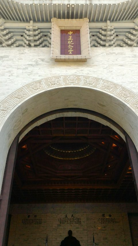 中正紀念堂入り口