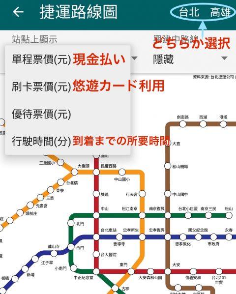 台湾等公車 8-1