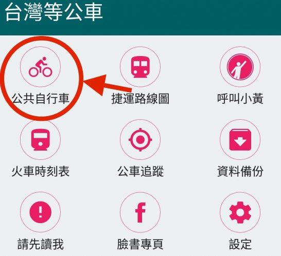 台湾等公車 1-3