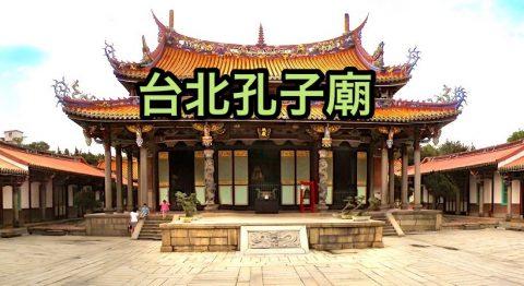 台北孔子廟タイトル