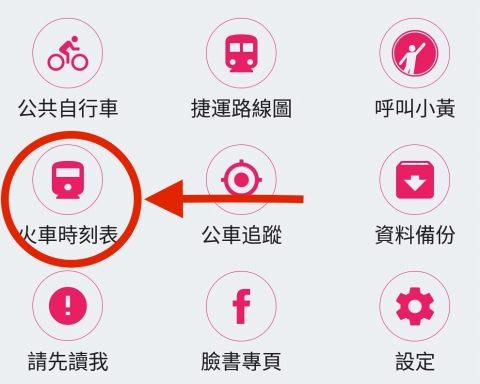 台湾等公車 1-4