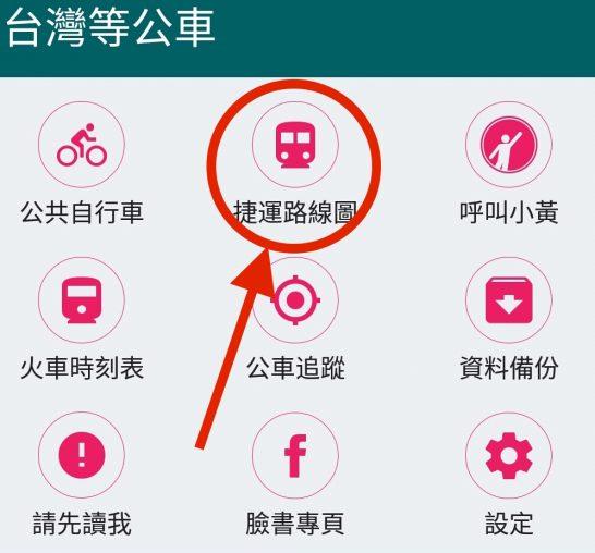 台湾等公車 1-5