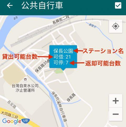 台湾等公車 7
