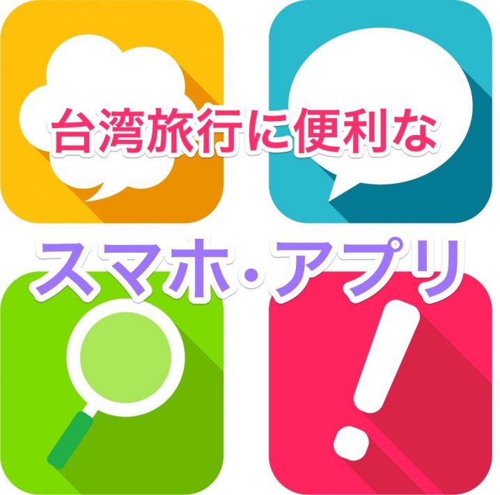 台湾旅行に便利なスマホアプリ
