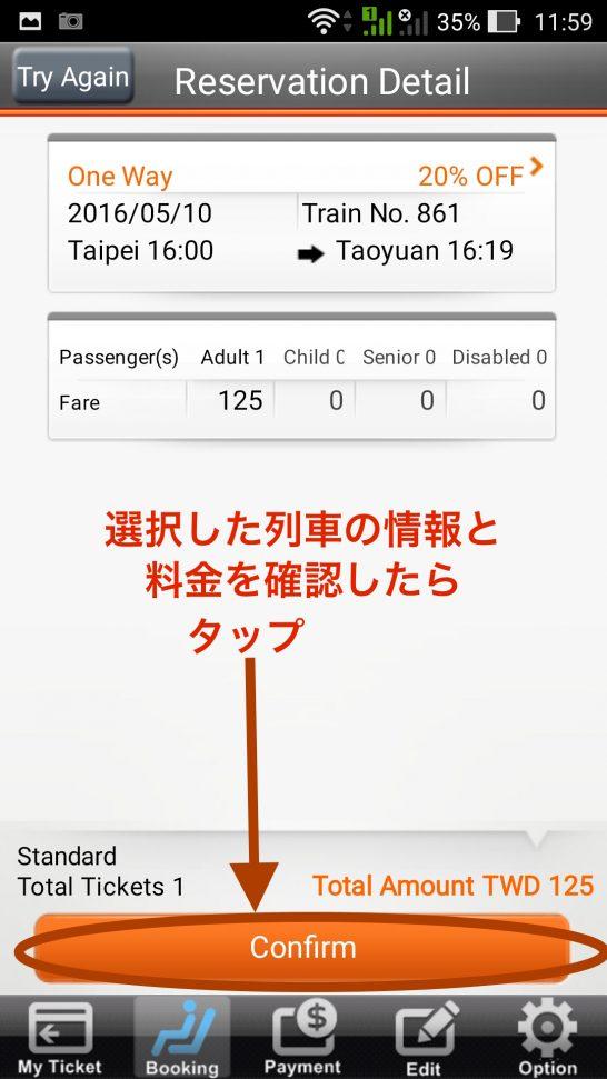 T Express 5