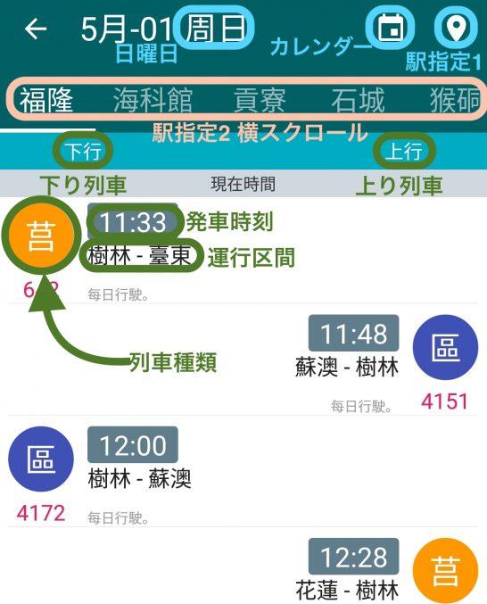 台湾等公車 10