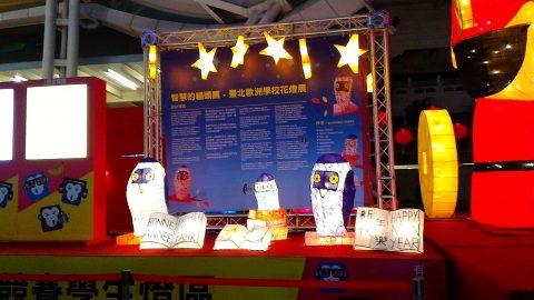 台北ランタンフェスティバル14