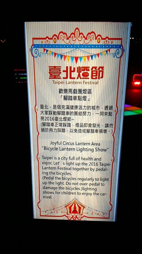 台北ランタンフェスティバル34