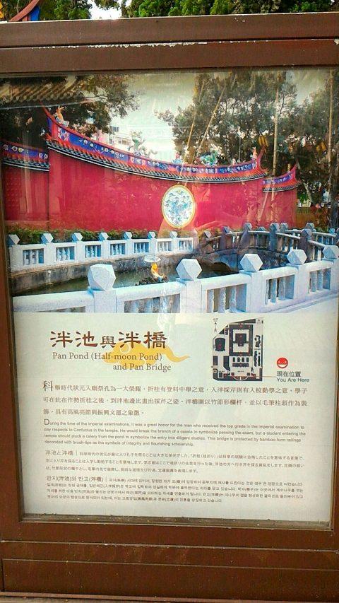 泮池と泮橋の説明