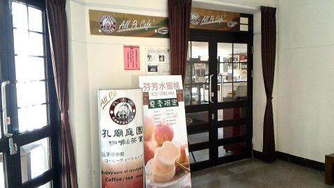 明倫堂内喫茶店