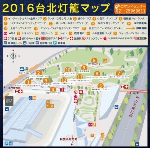 2016台北燈籠マップ