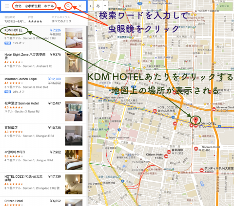 Googleマップで検索