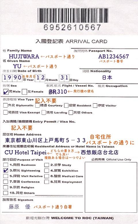 入国登記表記入例