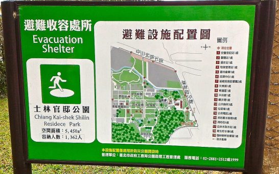 士林官邸公園6